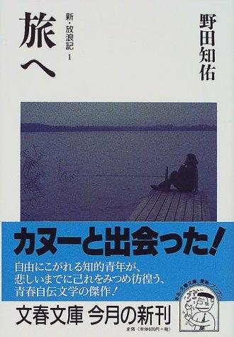 旅へ―新・放浪記〈1〉 (文春文庫)