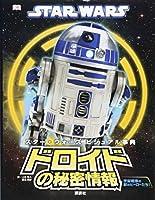 STAR WARS スター・ウォーズ ビジュアル事典 ドロイドの秘密情報 (スター・ウォーズビジュアル事典)