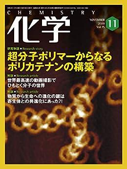 月刊化学 2020