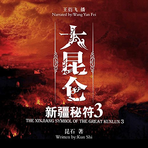 Couverture de 大昆仑之新疆秘符 3 - 大崑崙之新疆秘符 3 [The Xinjiang Symbol of the Great Kunlun 3]