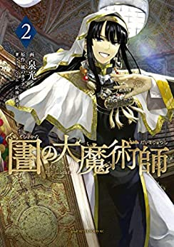 [泉光]の図書館の大魔術師(2) (アフタヌーンコミックス)