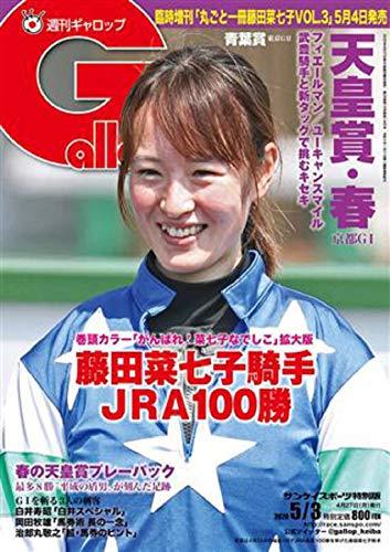 週刊Gallop(ギャロップ)2020年5月3日号<特別定価>