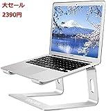 ノートパソコン スタンド ラップトップ ノート PCスタンド タブレットスタンド アルミ 取り外し可能 頸椎負担軽減/iPad/Macbook/Sony/Samsung/HPに対応 通気 放熱 (シンプルスタンド)