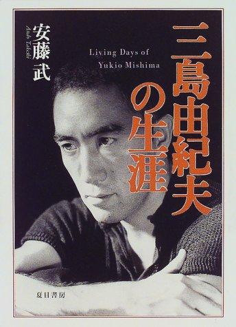 三島由紀夫の生涯