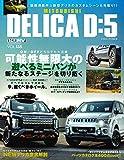 スタイルRV Vol.135 MITSUBISHI DELICA D:5 三菱 デリカ (NEWS mook RVドレスアップガイドシリーズ)