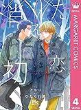 消えた初恋 4 (マーガレットコミックスDIGITAL)