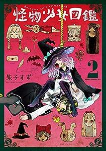 怪物少女図鑑 第2巻 (あすかコミックスDX)