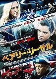 ベアリー・リーサル [DVD] image