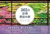 365日 京都絶景の旅 (365日絶景シリーズ)