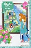 本屋の森のあかり(11) (KC KISS)