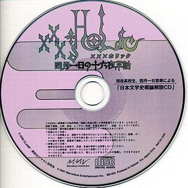 xxxHOLiC 四月一日の十六夜草話 特典 現役高校生、四月一日君尋による「日本文学史概論解説CD」 【特典のみ】