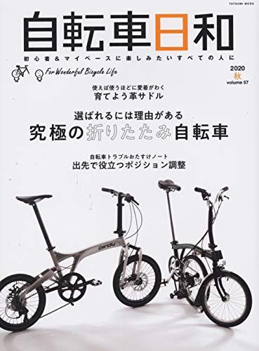 自転車日和 Vol.57 (タツミムック)
