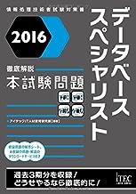 2016 徹底解説 データベーススペシャリスト 本試験問題 (本試験問題シリーズ)