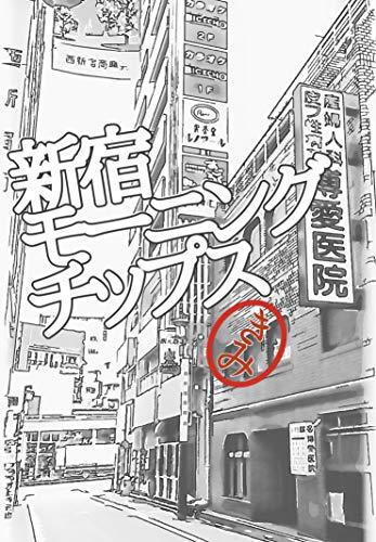 新宿モーニングチップス