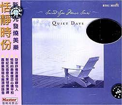 恬静时份.十二首新世纪元发烧美乐(CD)