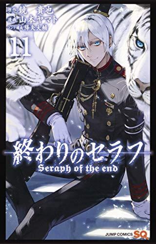 終わりのセラフ 11 (ジャンプコミックス)の詳細を見る