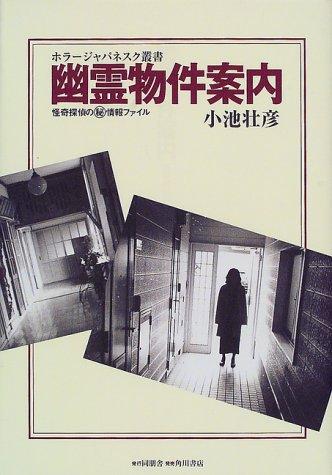 幽霊物件案内―怪奇探偵のマル秘情報ファイル (ホラージャパネスク叢書)
