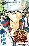 テニスの王子様 40 (ジャンプコミックス)