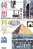 綺想科学論―世界の奇説・怪論・超研究