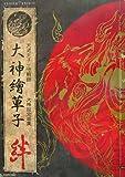 Okami Capcom Illustrations Clover Studios Art Book [JP Oversized] (japan import)