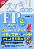 スッキリわかる FP技能士2級・AFP 2017-2018年 (スッキリわかるシリーズ)