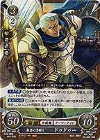 ファイアーエムブレムサイファ B18-021 HN 報恩の重騎士 ドゥドゥー