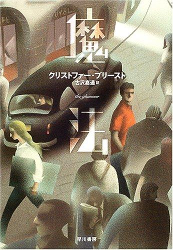 魔法 (ハヤカワ文庫FT)