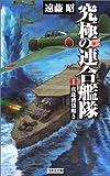究極の連合艦隊 1 真珠湾袋叩き 歴史群像新書 129-1
