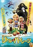 リトル・パイレーツ[DVD]