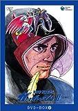 科学忍者隊ガッチャマンII DVD-BOX2<完全限定フィギュア同梱版>[DVD]