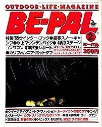 BE-PAL (ビーパル) 1985年 2月号