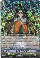 ヴァンガード 【 CEO アマテラス[RRR] 】BT01-006-RRR 《騎士王降臨》