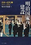 日本の近代2 - 明治国家の建設 1871~1890 (中公文庫)