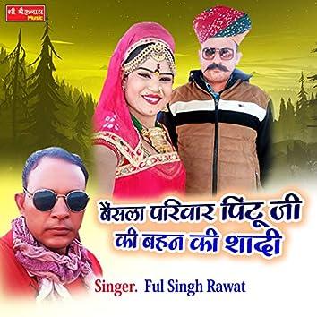 Bainsla Parivar Pintu ji ki  Bahan Ki Shadi (Rajasthani)