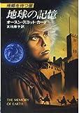 地球の記憶―帰郷を待つ星 (ハヤカワ文庫SF)
