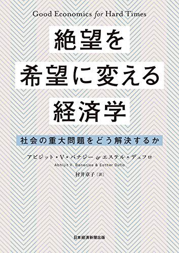 絶望を希望に変える経済学 社会の重大問題をどう解決するか (日本経済新聞出版)