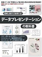 データプレゼンテーションの教科書 (日経BPムック)
