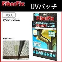 FiberFix UVパッチ(箱入) 3枚入 約5cm×20cm