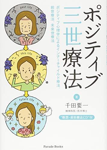 ポジティブ三世療法 ポジティブ心理学によるインナーチャイルド療法、前世療法、未来世療法 【瞑想・前世療法CD付】 (Parade books)