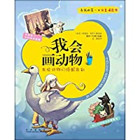 The girl's first creative coloring book: I will draw animals(Chinese Edition)