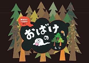 おばけの森―おはなし小道具 ([バラエティ])