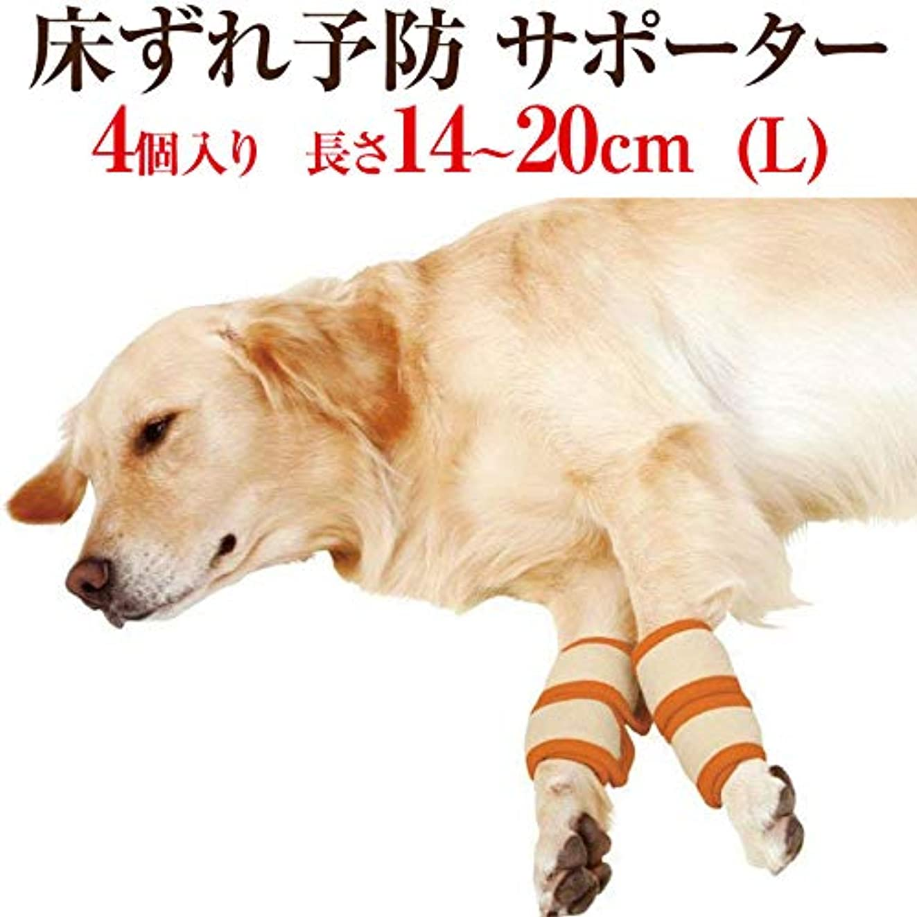 是正家具パーク犬の床ずれ予防(床ずれ)サポーター L 4個入(高齢犬 シニア 老犬 対応)