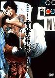 雪華葬刺し[DVD]