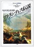 アトランティス伝説 -失われた大陸/古代の叡智-     イメージの博物誌 28