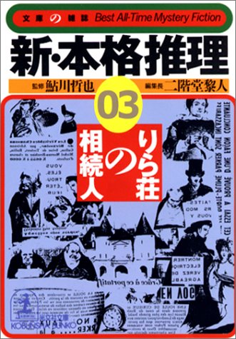 新・本格推理〈03〉 りら荘の相続人 (光文社文庫)