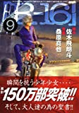 Rー16 9 (ヤングマガジンコミックス)