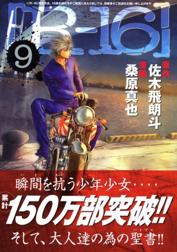 Rー16 9 (ヤングマガジンコミックス)の詳細を見る