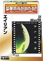 エイリアン [ベストヒット50] [DVD]
