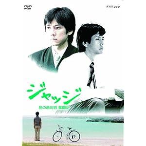"""ジャッジ 島の裁判官 奮闘記 DVD-BOX"""""""