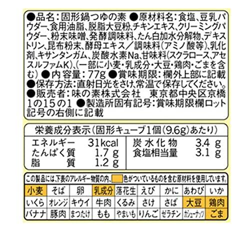 味の素鍋キューブまろやか豆乳鍋77g×3個